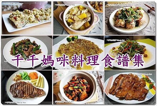 料理食譜集1-