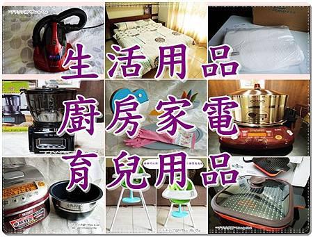 生活用品及廚房家電圖1