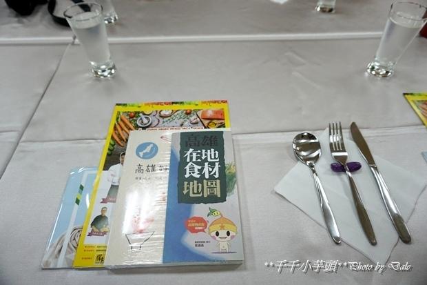打狗食趣玩味高雄6.JPG