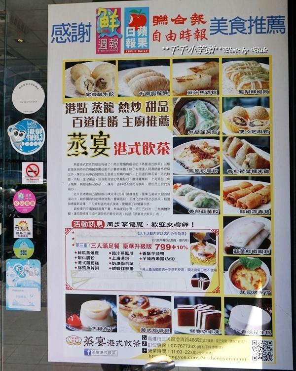 蒸宴港式飲茶10.JPG