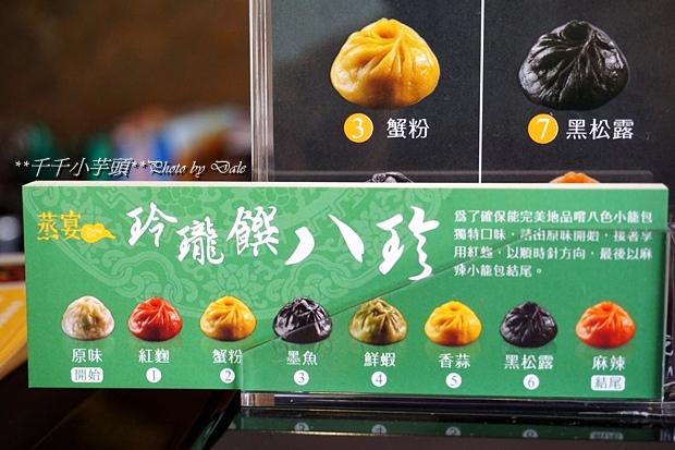 蒸宴港式飲茶32.JPG