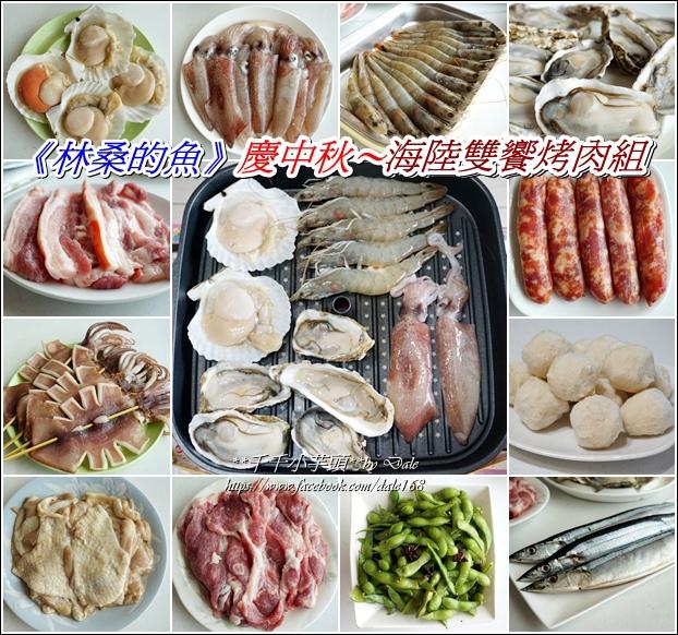 林桑的魚中秋烤肉箱6.jpg