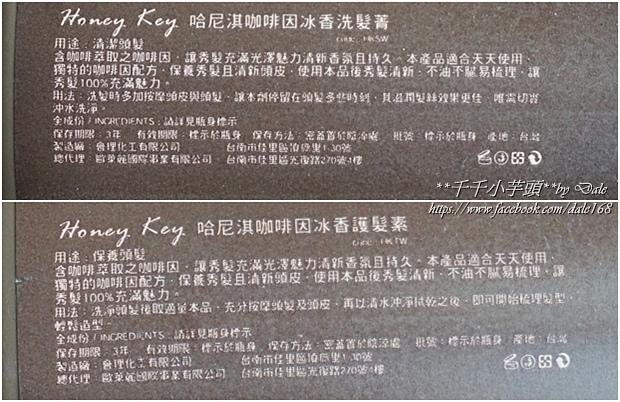 Honey Key咖啡因冰香洗髮精4.jpg