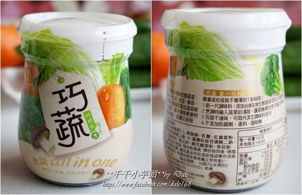 巧蔬料理粉3.jpg