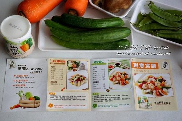 巧蔬料理粉6.JPG