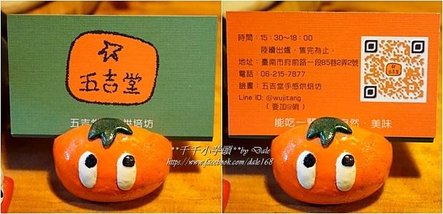 五吉堂麵包店23.jpg
