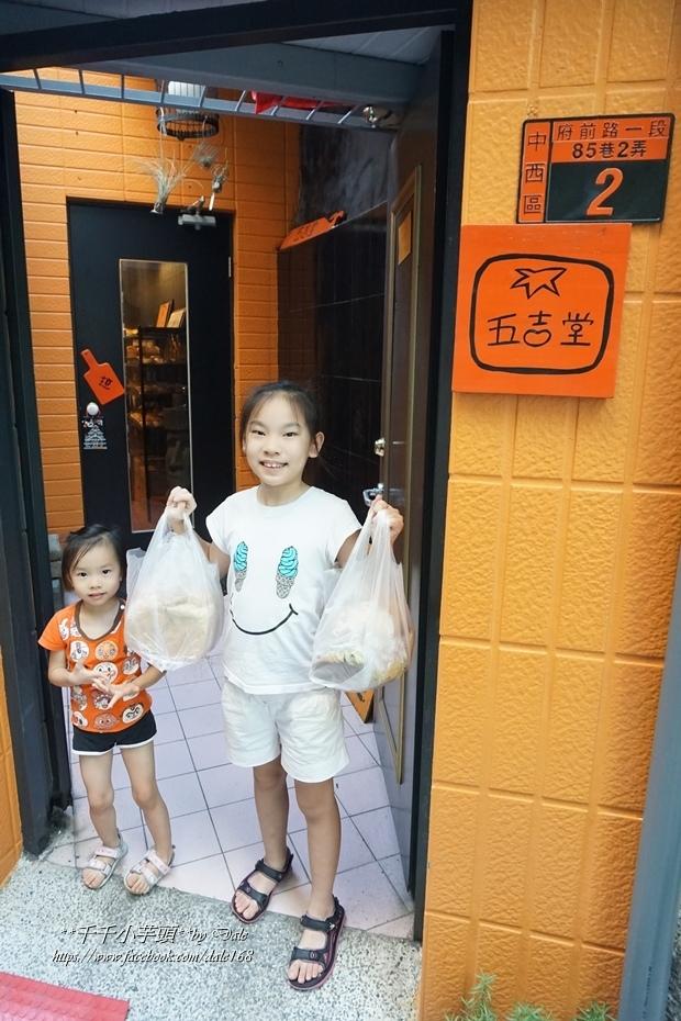 五吉堂麵包店24.JPG