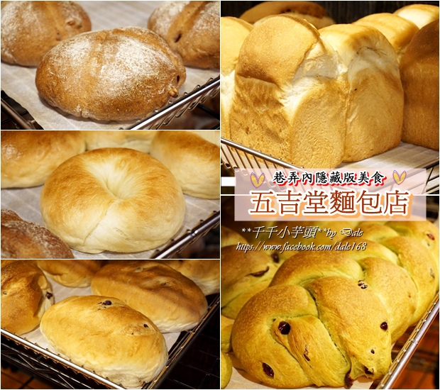 五吉堂麵包店60