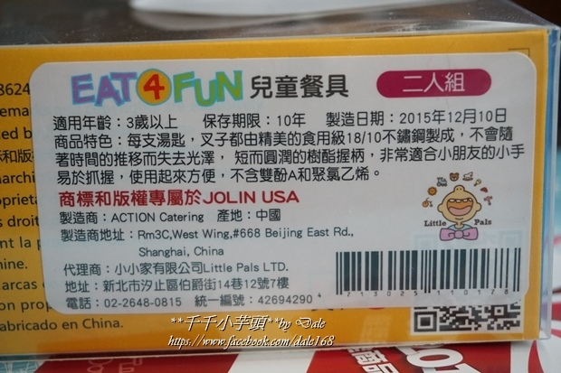 Eat4Fun美國高級兒童餐具32.JPG