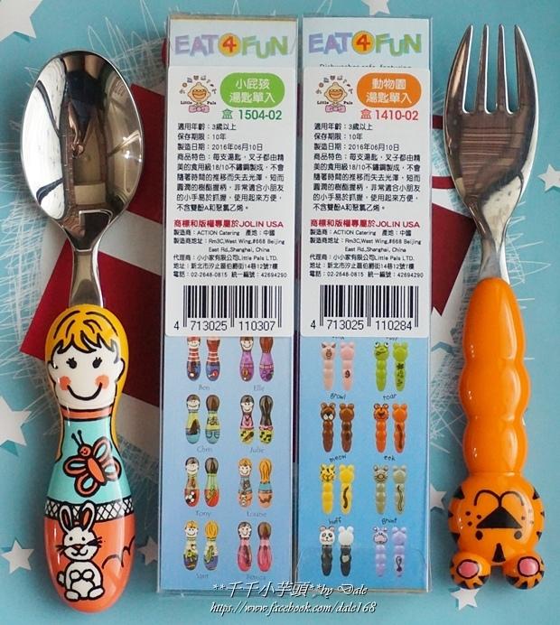 Eat4Fun美國高級兒童餐具33.JPG