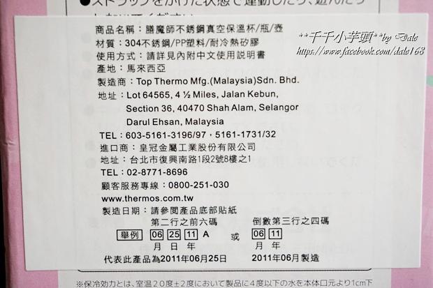 THERMOS膳魔師兒童冰炫瓶4.JPG