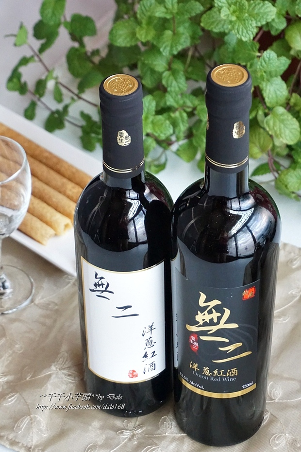 無二洋蔥紅酒2.JPG