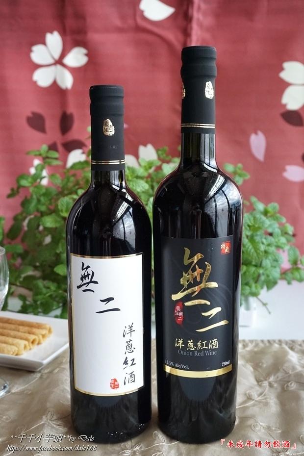無二洋蔥紅酒3.JPG