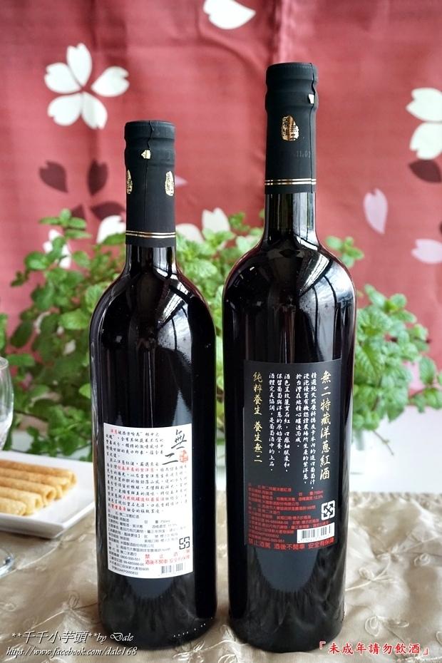 無二洋蔥紅酒4.JPG