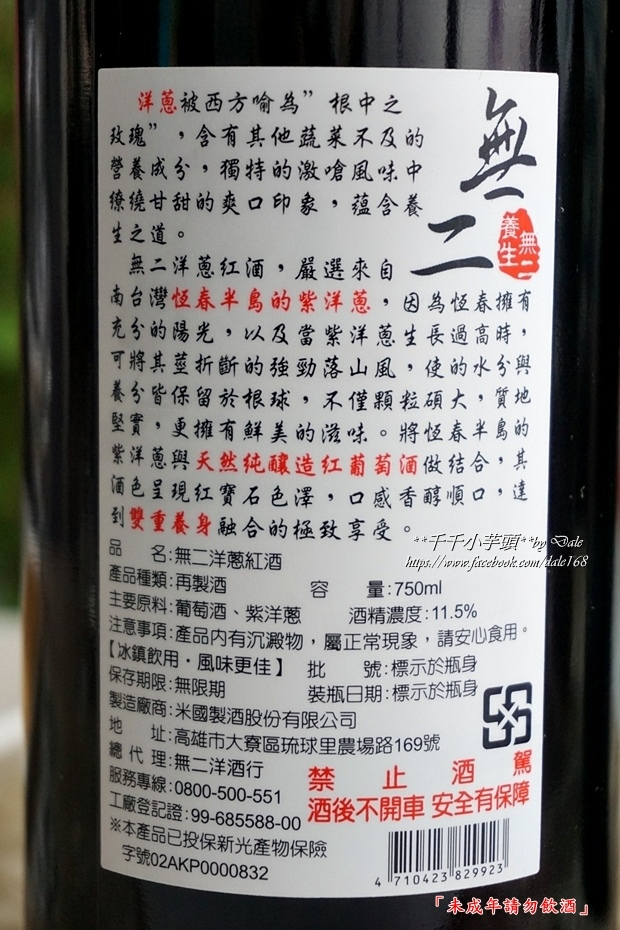 無二洋蔥紅酒5.JPG