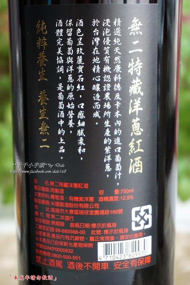 無二洋蔥紅酒6.JPG