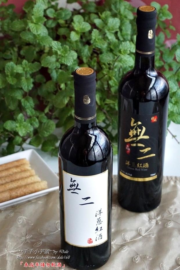 無二洋蔥紅酒17.JPG