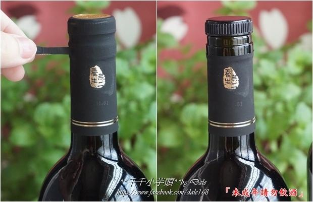 無二洋蔥紅酒18.jpg