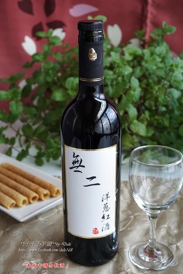 無二洋蔥紅酒20.JPG