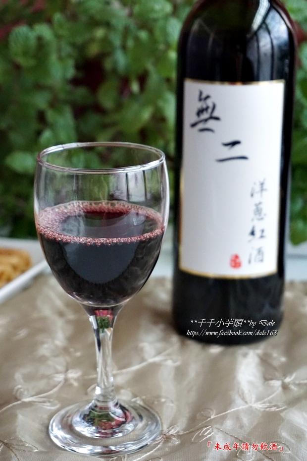 無二洋蔥紅酒22.JPG