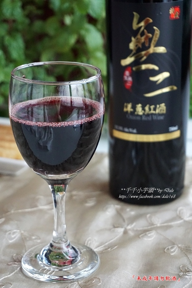 無二洋蔥紅酒23.JPG