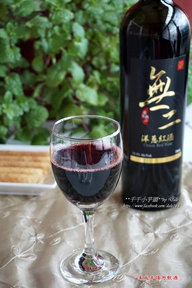 無二洋蔥紅酒24.JPG