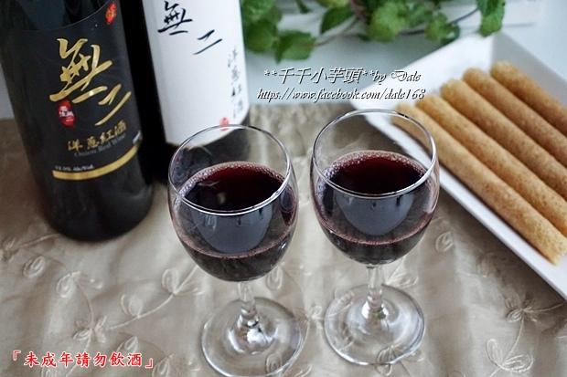 無二洋蔥紅酒25.JPG
