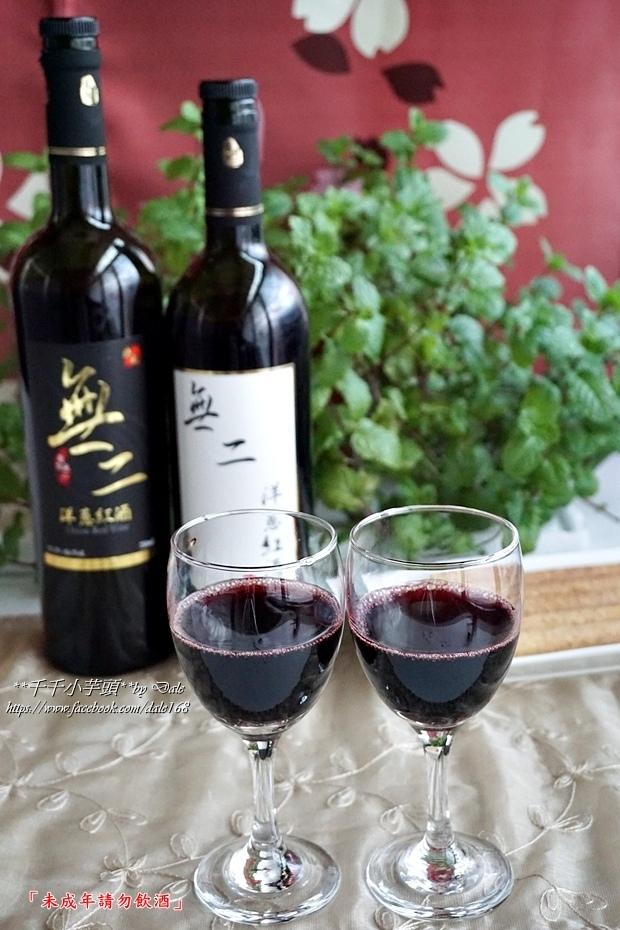 無二洋蔥紅酒26.JPG