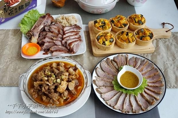 復興空廚年菜德國豬腳+法式烤鴨胸+百合時蔬燴猴頭菇+南瓜塔1.JPG
