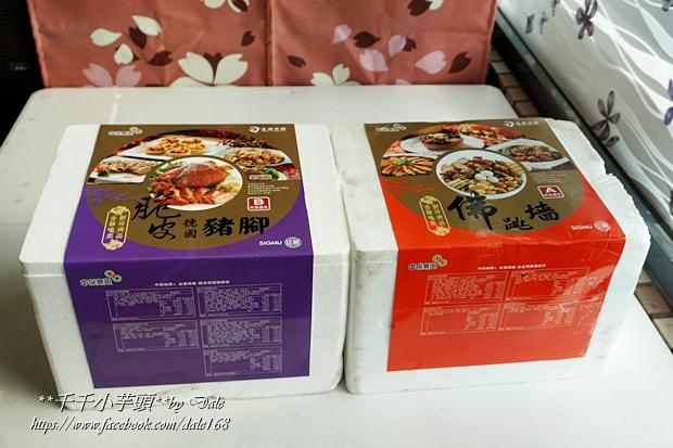 復興空廚年菜2.JPG