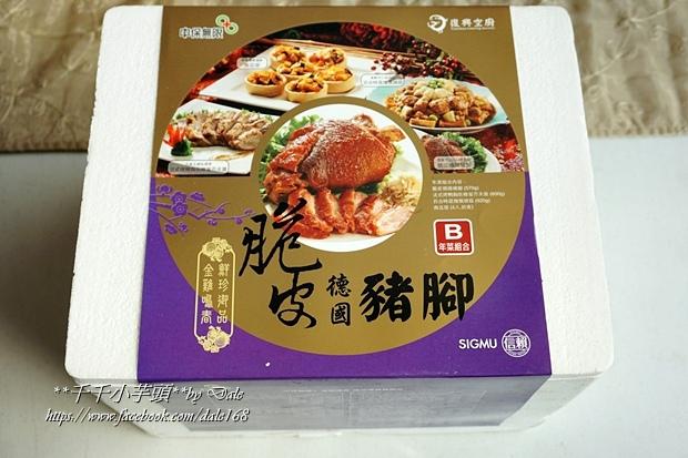 復興空廚年菜45.JPG