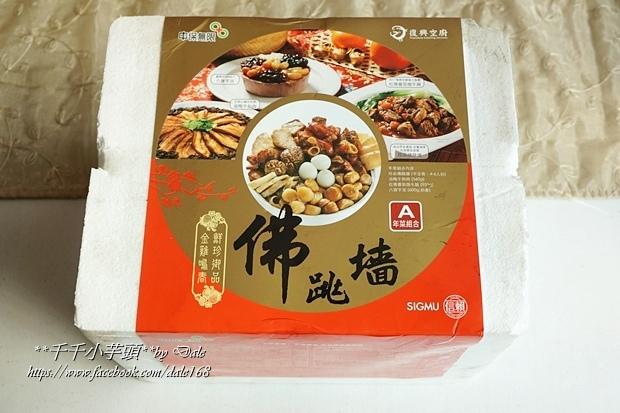復興空廚年菜佛跳牆+滷梅干扣肉+紅燒蕃茄燉牛腩+八寶芋泥3.JPG