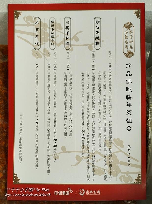 復興空廚年菜佛跳牆+滷梅干扣肉+紅燒蕃茄燉牛腩+八寶芋泥6.JPG