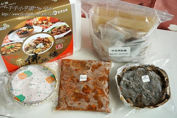 復興空廚年菜佛跳牆+滷梅干扣肉+紅燒蕃茄燉牛腩+八寶芋泥8.JPG