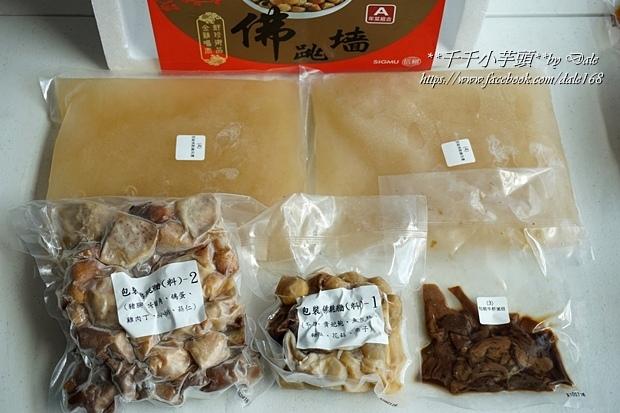 復興空廚年菜佛跳牆+滷梅干扣肉+紅燒蕃茄燉牛腩+八寶芋泥13.JPG