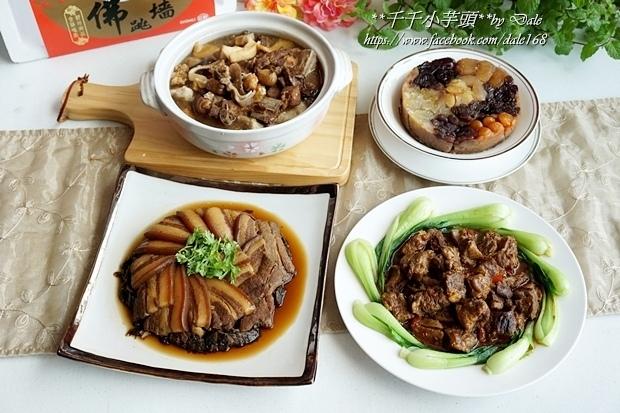 復興空廚年菜佛跳牆+滷梅干扣肉+紅燒蕃茄燉牛腩+八寶芋泥20.JPG