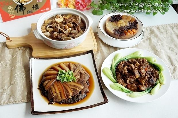 復興空廚年菜佛跳牆+滷梅干扣肉+紅燒蕃茄燉牛腩+八寶芋泥21.JPG