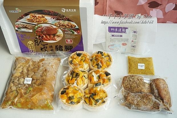 復興空廚年菜德國豬腳+法式烤鴨胸+百合時蔬燴猴頭菇+南瓜塔50.JPG