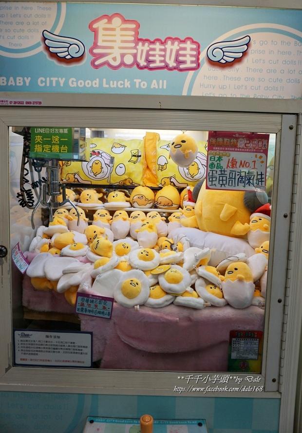 集娃娃遊樂世界40.JPG