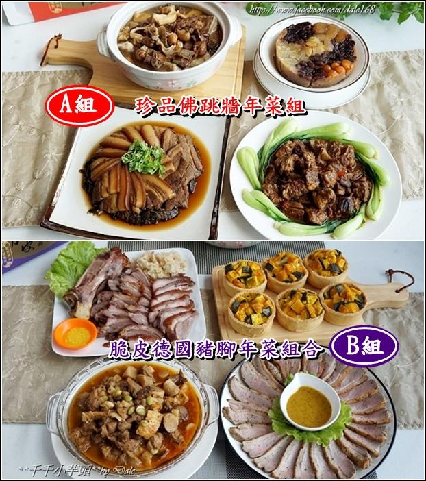 復興空廚年菜52