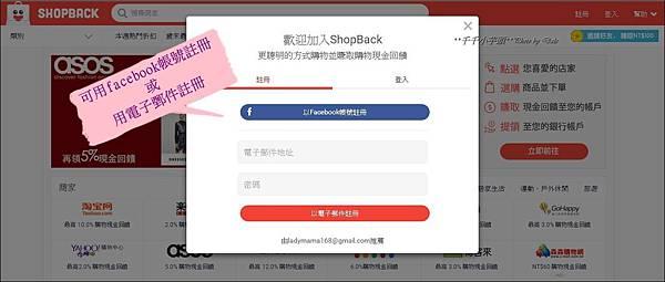 ShopBack7.jpg