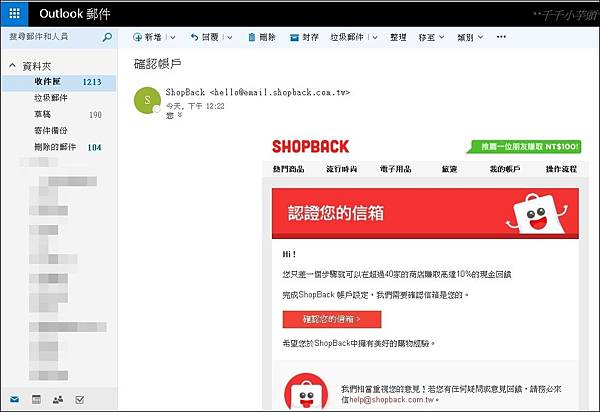 ShopBack11.jpg