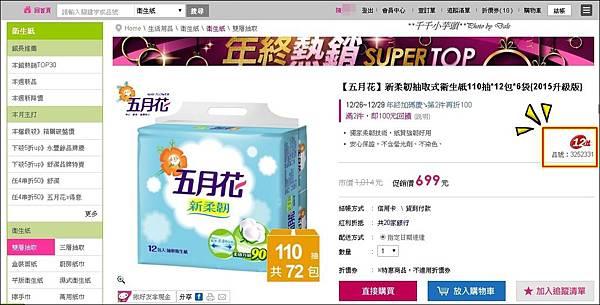 ShopBack21.jpg