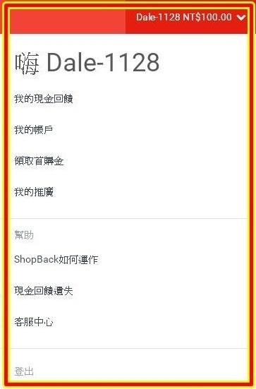 ShopBack8-.JPG