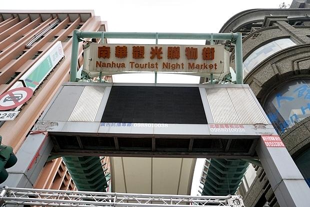 南華商圈1.JPG