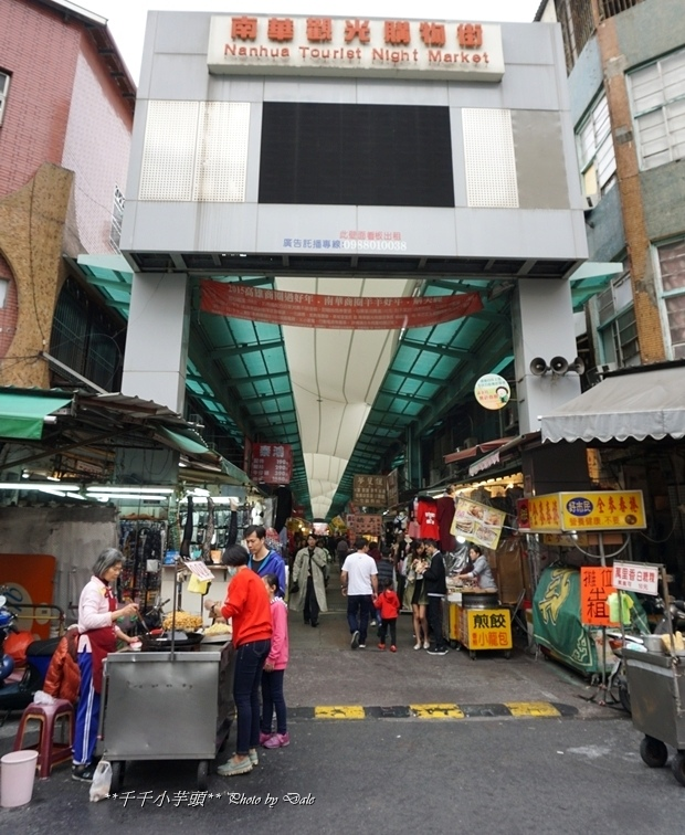 南華商圈6