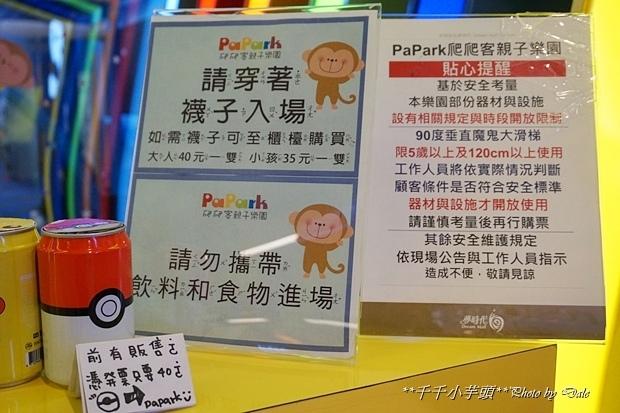 高雄夢時代B2-PARK玩樂園5.JPG