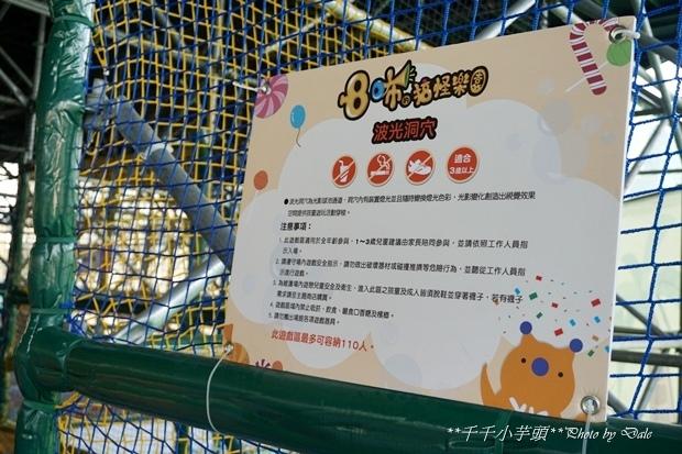 8咘搞怪樂園58.JPG