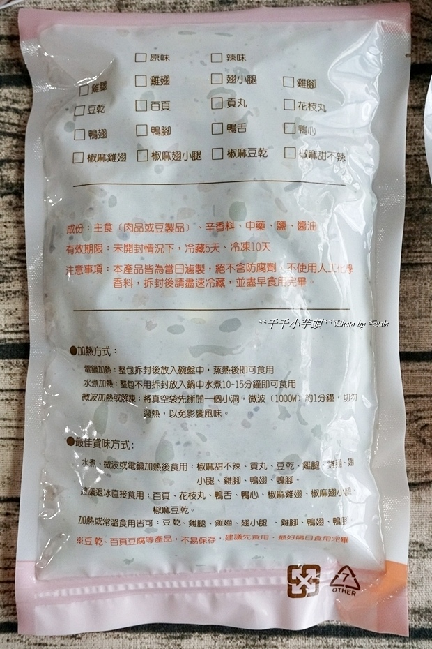 中庸之道滷食本鋪5.JPG
