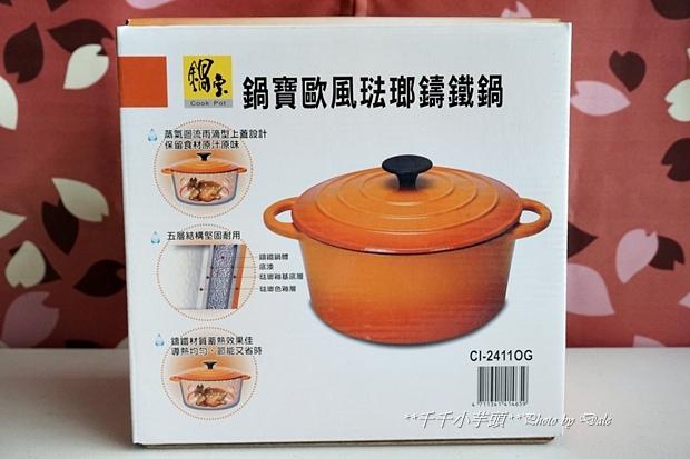 鍋寶歐風琺瑯鑄鐵鍋10